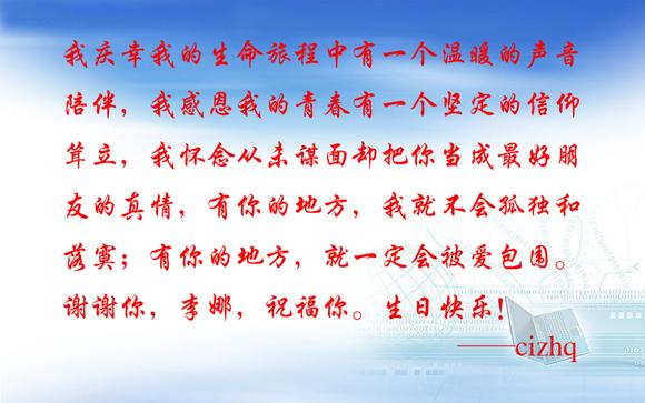 祝李娜50岁生日快乐!——吧友祝福语图片图片