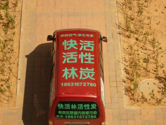 车顶广告第一人!图片