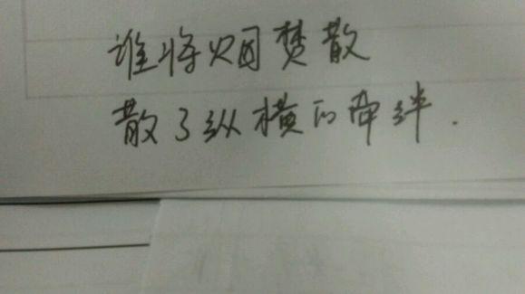 手写短句字