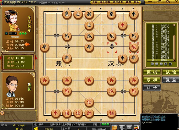 中国象棋之我是高手!图片