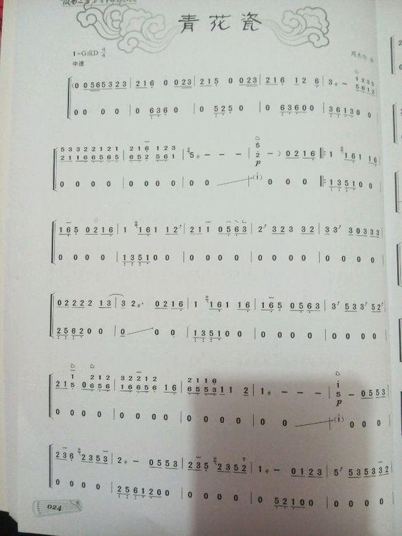 跪求《青花瓷》古筝谱图片