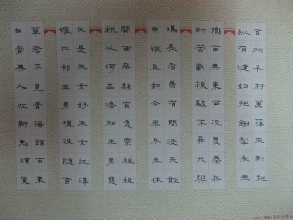 石大书法协会硬笔交流群(303201259)诚邀硬笔书法图片