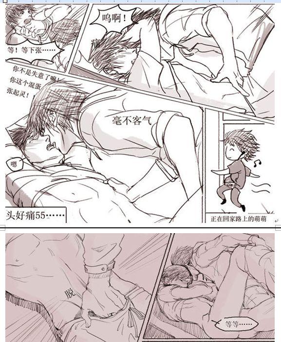 【漫画】瓶邪王道h
