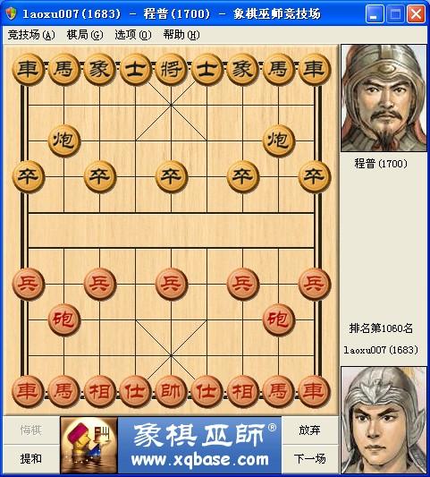 象棋巫师#魔法学65关怎么过图片