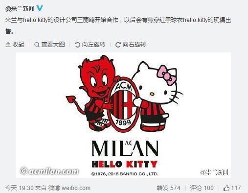 额滴神啊!AC米兰球队跟Hello Kitty合作了!