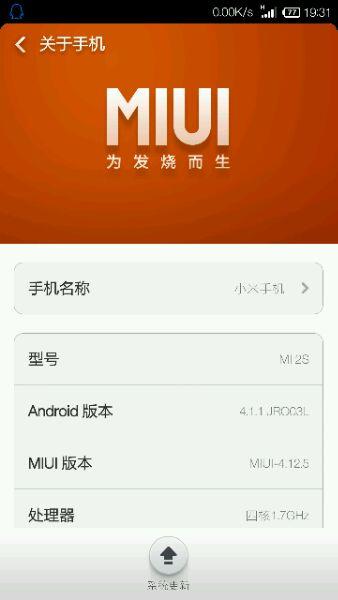 已刷回miuiv5开发版4.12.5