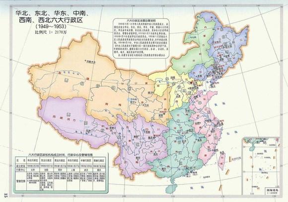 1949年以来中国省级行政区划的演变与变革图片