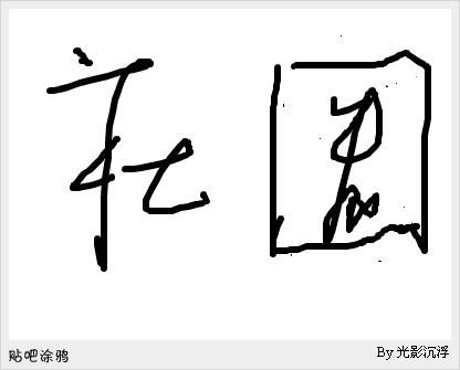 新水浒激情床戏曝光