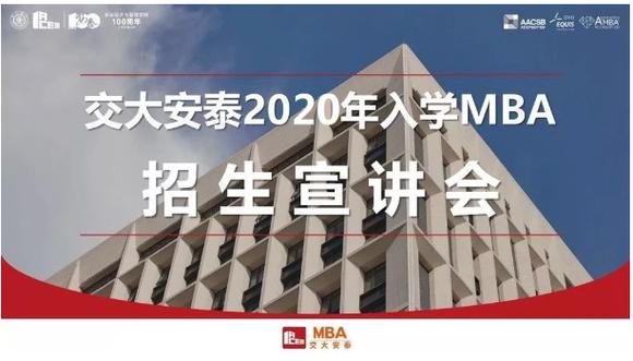 1月19号!上海交通大学安泰经济管理学院20级MBA开始招生啦