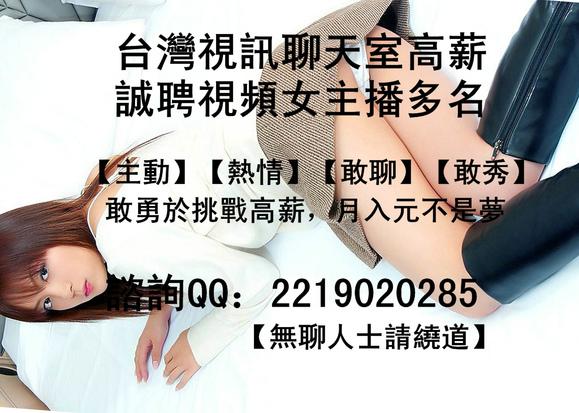 台湾凄清视讯聊天网高薪诚聘美女主播