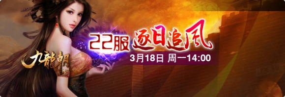 九龙朝》值得您期待!游戏中拥有四大角色,但每个角色成长道路高清图片