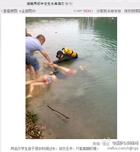 之前不是有人问淹死两女孩的地方是哪里么?