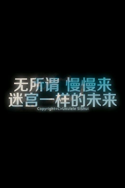 拿图请留言 QQ聊天背景图片