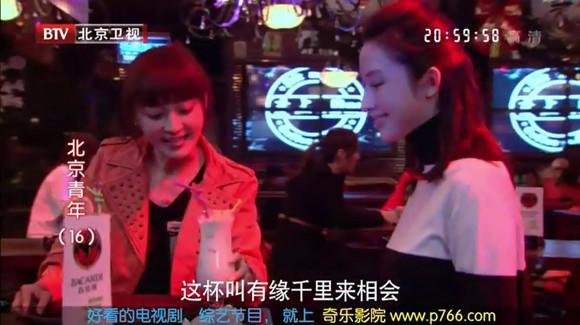 我眼的酒电剧北京青年的酒姚笛