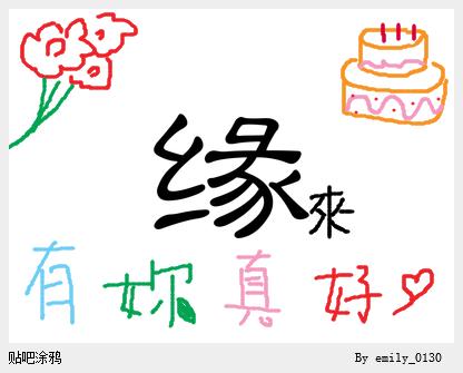 祝福叶姐生日快乐--青吧涂鸦墙_叶青吧_百度贴吧图片