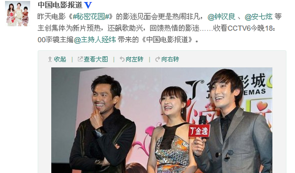 CCTV6今晚18 00中国电影报道 秘密花园 钟汉良吧 百度贴吧