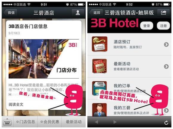 三碧酒店微信升级自定义菜单功能上线