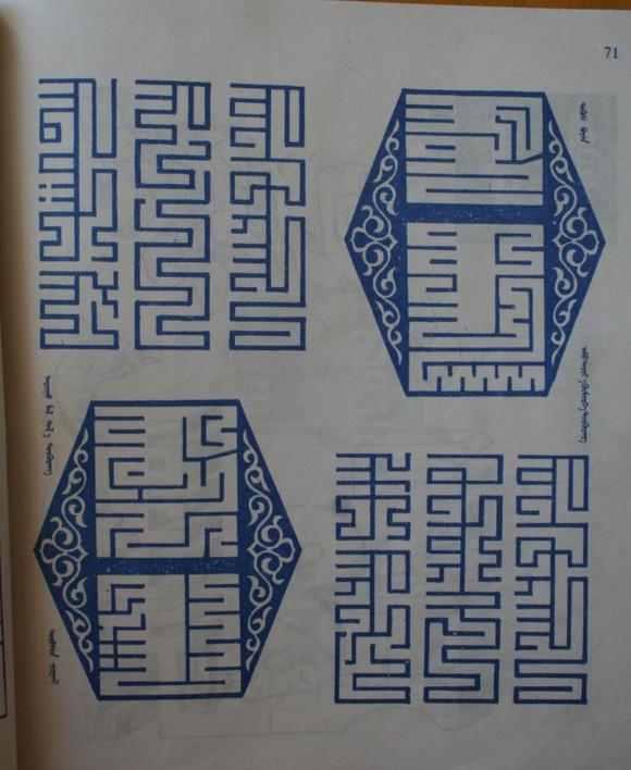 【转】蒙古文美术字写法图片