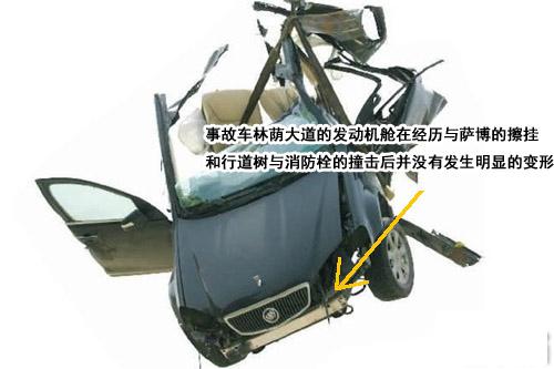 别克林荫大道断裂事故中,事故车在解体前与萨博有擦挂并且高清图片