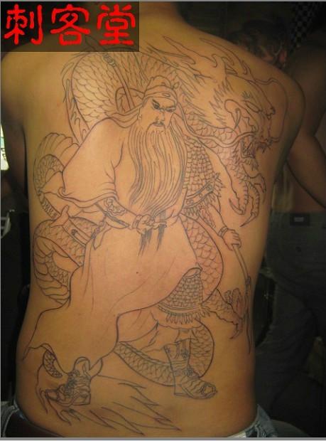 本人想把身上的关公降龙纹身全改成龙图片
