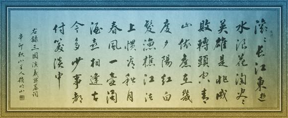 陆游的诗集_颜楷-书陆游诗-游山西村