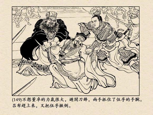 回复:【连环画】三国演义图解图片