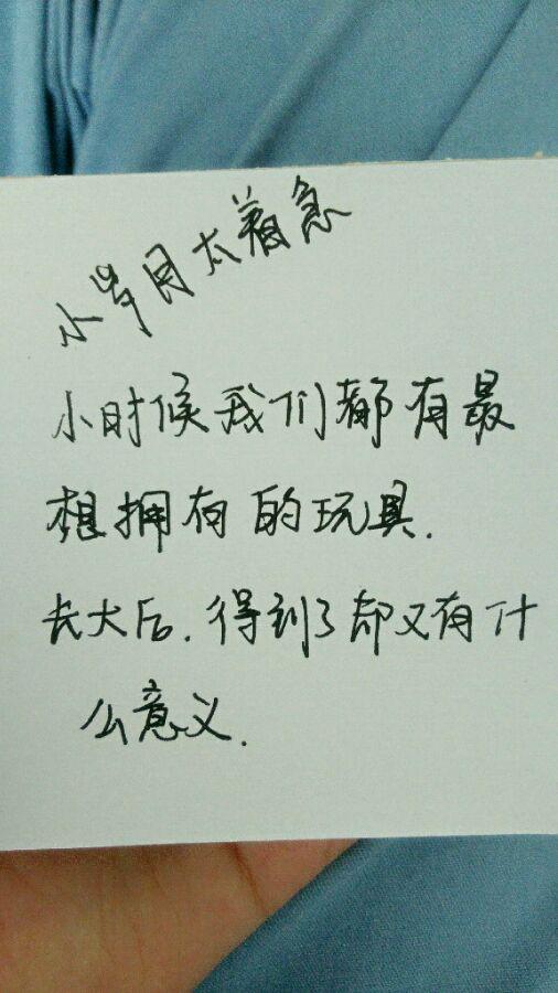【手写,小岁月太着急】-短句吧 百度贴吧