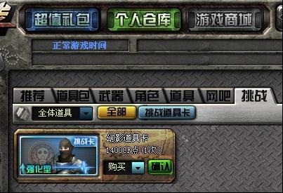 穿越火线官方微博http://e.t.qq.com/cf1、幻影【新角色】 永久角高清图片