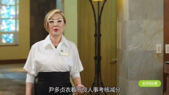 《酒店之王》里的白美女