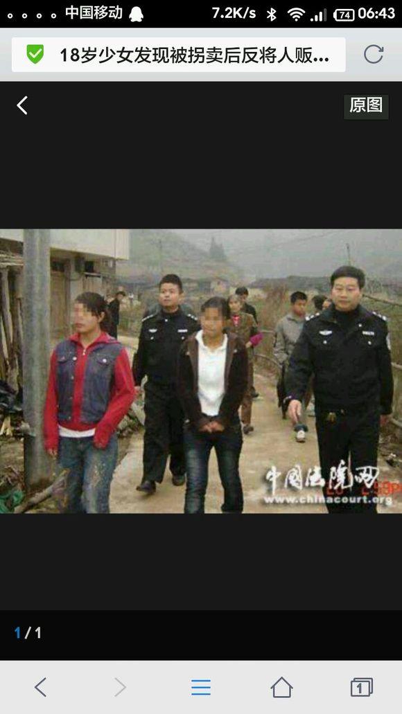 18岁少女发现被拐卖后反将人贩子卖掉图