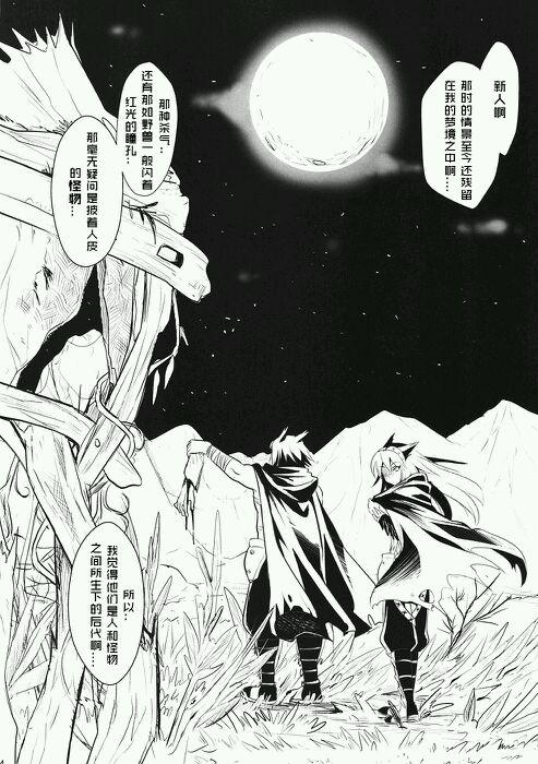 鬼月怪物猎人9 怪物猎人鬼月同人漫画 鬼月怪物猎人14图片