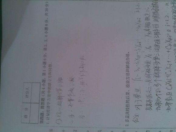 【福】计量经济学2011年试卷