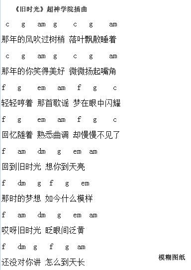 超神的节奏简谱_超神的节奏曲谱30P超神的节奏曲谱跟马旭东