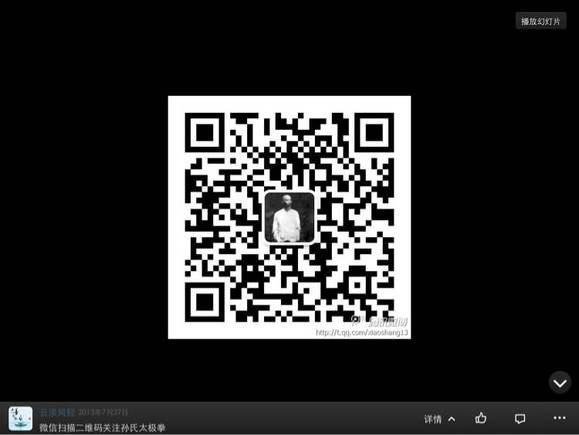 欢迎关注孙氏太极拳微信公众平台图片