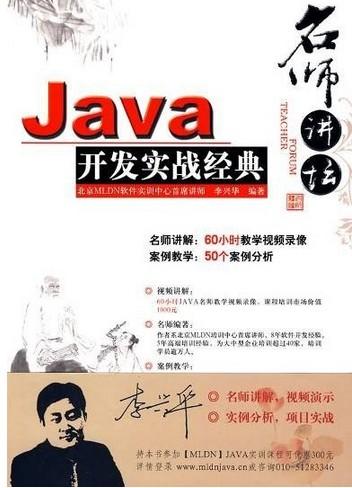 【MLDN李兴华】《JAVA开发实战经典》PDF+随书视频+源码下载