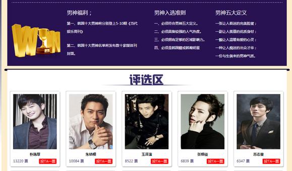 韩国男神投票网址_【最新】韩国男神2015投票韩国男神投票
