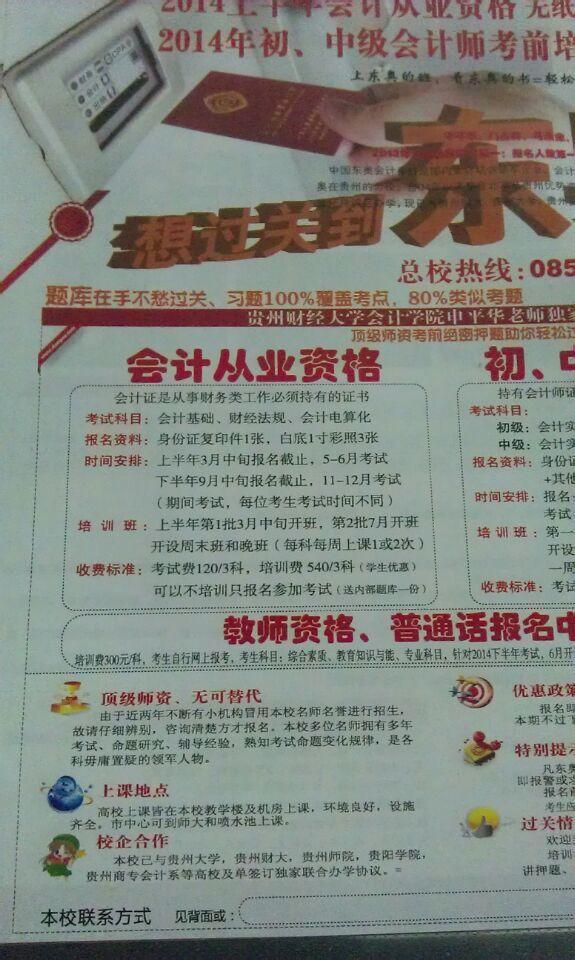 东奥会计开始报名了 贵阳职业技术学院吧