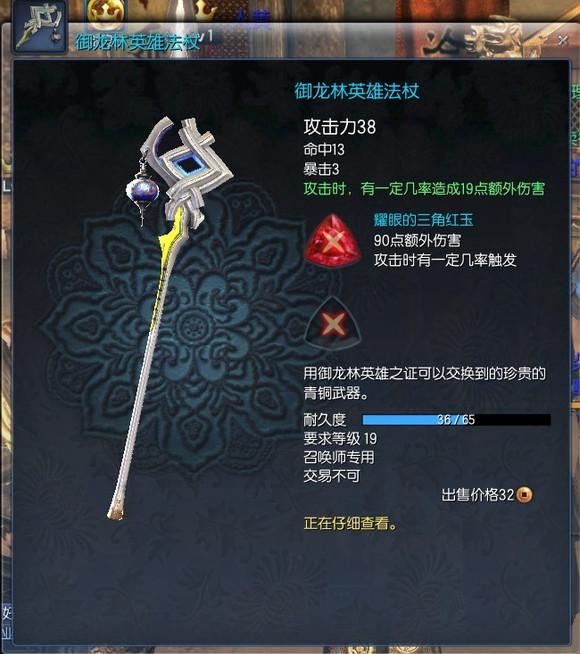 这是三测的御龙林英雄武器!图片