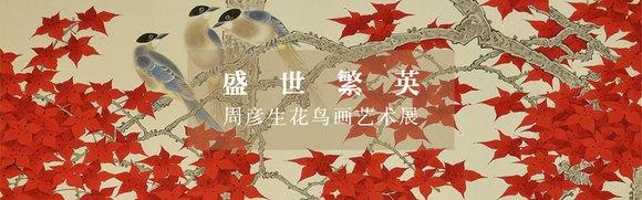 中国当代工笔画学会理事图片