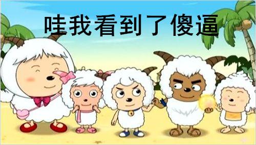 自己做了一组喜羊羊表情包哈哈哈哈图片