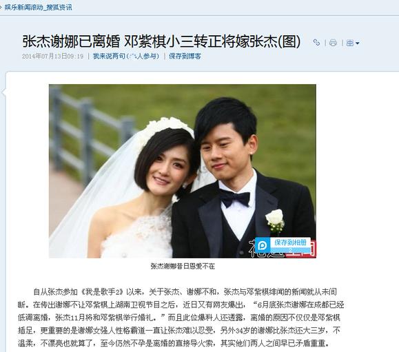 张杰谢娜已离婚 邓紫棋小三转正将嫁张杰图片