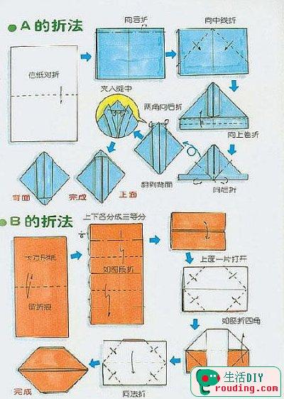 【折纸】答案信纸的折法图片