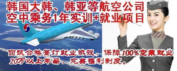 应聘韩国空姐有什么具体要求 空姐吧 百度贴吧 高清图片