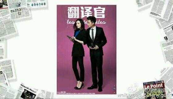 电视剧《翻译官》发布乔菲与程家阳双人创意海报图片