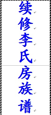 贵州瓮安县或重庆市大足县国梁镇李氏族谱公告图片