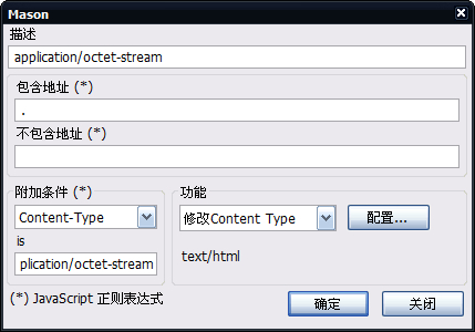 application octet stream how to open