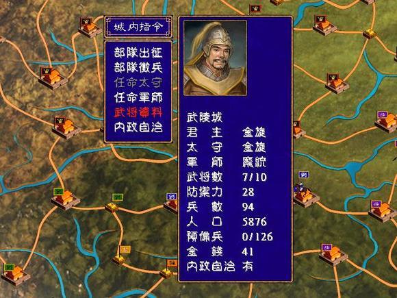 陈沐三国1.68赤壁之战