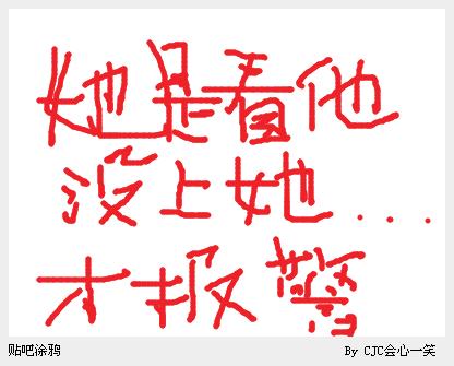"""少女网吧熟睡遭""""咸猪手""""(图)_陆丰吧_百度贴吧"""