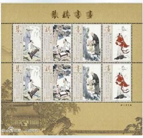 定于2013年7月13日发行《琴棋书画》特种邮票1套4枚图片
