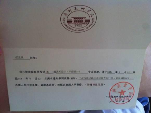 通知书到了 广州大学纺织服装学院吧 百度贴吧